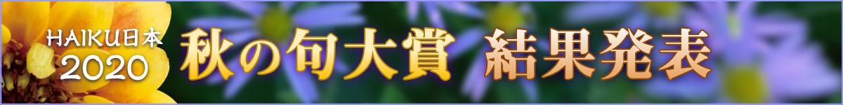 HAIKU日本大賞 大賞発表